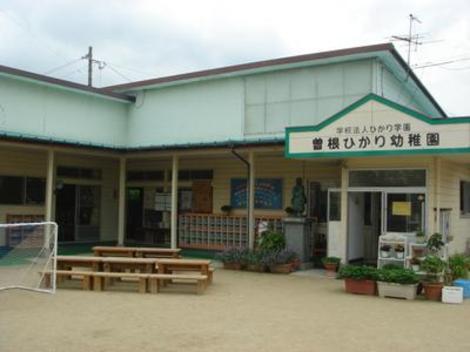 曽根ひかり幼稚園の写真